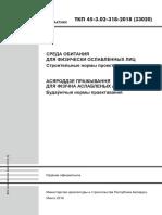 ТКП 45-3.02-318-2018
