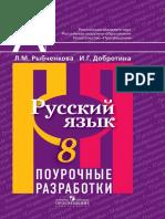 Русский язык 8 класс (методичка) - 2017