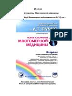 Непокойчицкий Г.А. (ред.) - Новые алгоритмы многомерной медицины (Открытия будущего) - 2012
