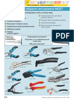 Hazet_catalogue_pages_114_123