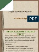 Машинные коды чисел_Глушкова (1)