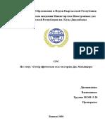 Географическая ось.docx