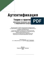 Аутентификация._Теория_и_практика_обеспечения_безопасного_доступа_к_информационным_ресурсам_(1)