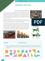 Геометрия 8 класс - 7 - Подобные фигуры.pdf