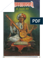 ज्ञानबा तुकाराम  Jnyandev Tukaram