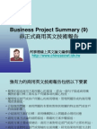 Business Project Summary(9)
