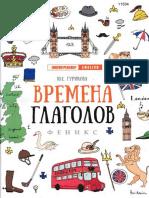Гурикова Ю. С. Времена глаголов