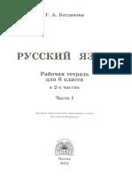 Богданова Г.В. - Русский язык. 6 класс. Часть 1 - 2013