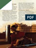 DnD5_-_Rasshirennoe_i_ekzoticheskoe_oruzhie.pdf