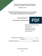 Курсовая работа-Мистряну В-ЗЧГЭИ-ссылки.pdf