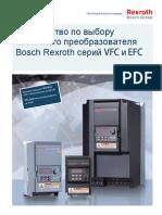 katalog_xfcxx10_bosch_rexroth_ru_compressed