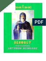 Акафист преподобному Антонию Великому.pdf