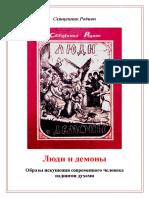 Svjawennik Rodion - Ljudi i demony.pdf