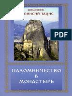 Священник Дионисий Тацис - Паломничество в монастырь - 2009