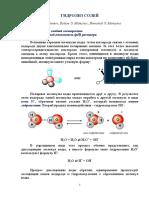 himiya-gidroliz-solej-11kl.pdf
