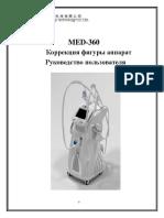 MED-360 (user manual - Russian)