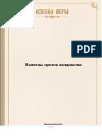 molitvy-protiv-koldovstva_414