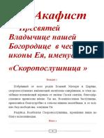 Акафист Пресвятой Богородице перед Ея иконой, именуемой Скоропослушница.doc