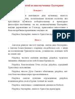 Акафист святой великомученице Екатерине.docx