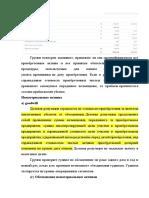 Gudvill_na_russkom_yazyke