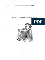 Kozlovskij-VI_Nebulajzernaia_terapiia_2014.pdf