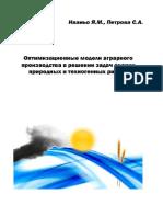 ivano_iam_petrova_sa_optimizatsionnye_modeli_agrarnogo_proiz.pdf