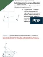 Г-10(2) Перпендикулярность прямой и плоскости. Свойства и задачи..pptx