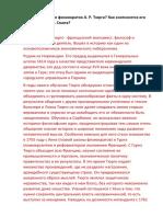 Физиократы.docx