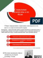 Социальные квазигруппы и их виды.pptx
