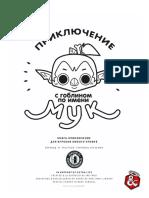 Adventure_with_Muk_5e_RUS.pdf