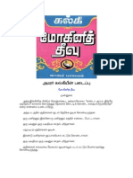 Kalki Tamil Novel - Mohini Theevu