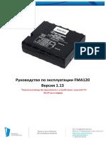 _file_95_rukovodstvo-polzovatelya-teltonika-fma120-rus.pdf