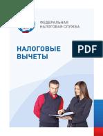 налоговый вычет Брошюра.pdf