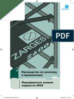 Zarges Z600-AA-RC4-PRESS_RU_Screen