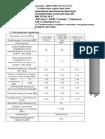 ИНТ_1900_19_5_65_0-6.pdf
