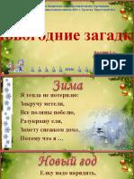 Новогодние_загадки