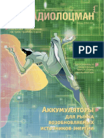 Radiolocman_2014-06