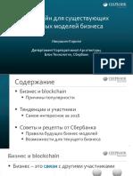 Ivkushkin_Blockchain_new