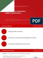 webinar_294948.pdf