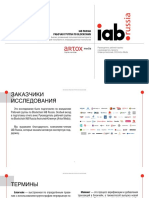 IAB_BLOCKCHAIN