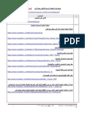 Gomaa Dawod Page Parts 1 2 2020 Pdf