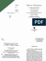 Yu_Khabermas_-_Moralnoe_soznanie_i_kommunikativ.pdf
