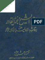 QadmalShaykhAbdulQadirJilani