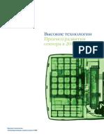 Technology Predictions 2010 rus