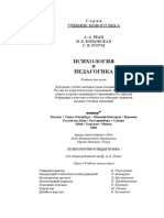 Реан А.А. Психология и педагогика (учебник для вузов)
