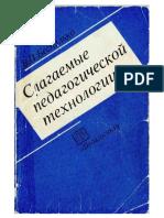 Слагаемые педагогической технологии_Беспалько В.П_1989 -192с.pdf