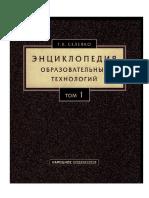 Энциклопедия образовательных технологий. В 2 т. Т.1_Селевко Г.К_2006 -816с.pdf
