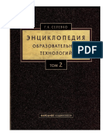 Энциклопедия образовательных технологий. В 2 т. Т.2_Селевко Г.К_2006 -816с.pdf