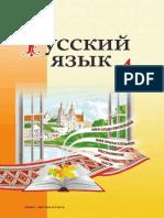 nio_rus_jaz_4_2.pdf