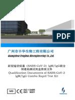 2、Guangzhou Fenghua-Product introduction200624